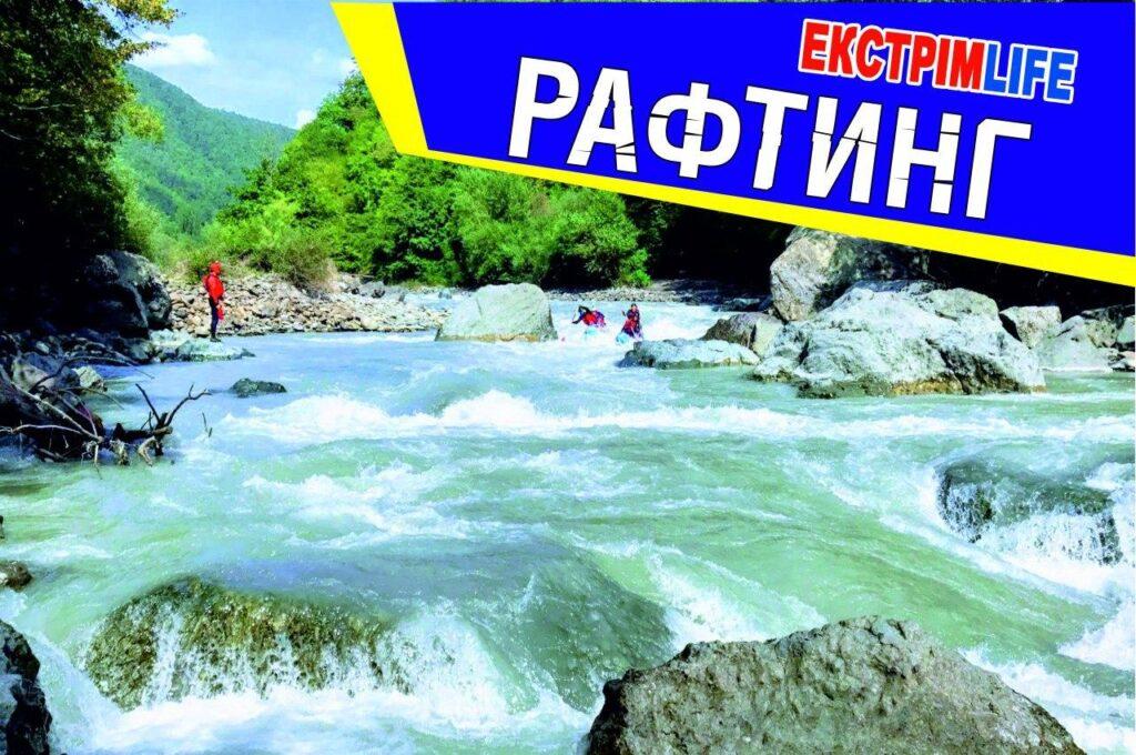rafting_gruziya