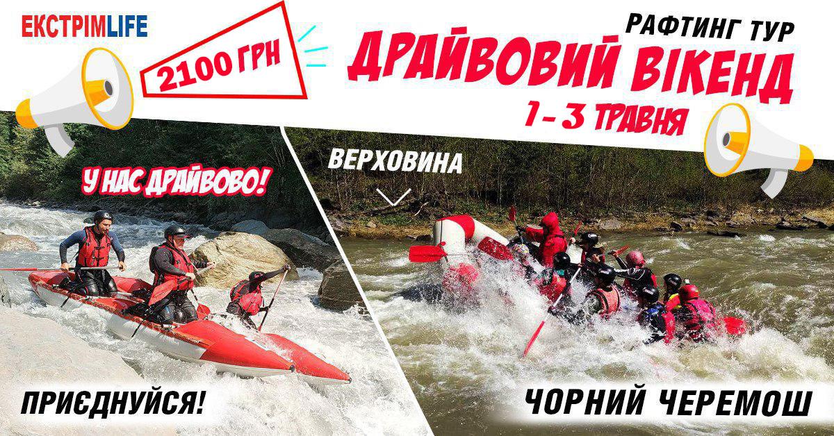 rafting_cheremosh